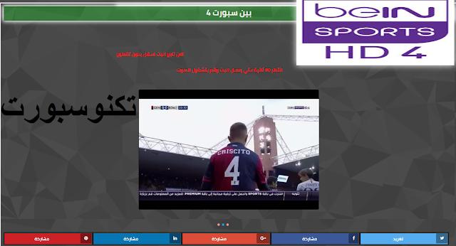 مشاهدة قناة بي إن سبورت 4 بث مباشر beinsport4 live تكنوسبوررت