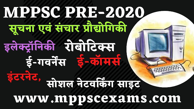 कंप्यूटर ,सूचना एवं संचार प्रौद्योगिकी सामान्य ज्ञान  GK question answer on computer and information technology in Hindi FOR -MPPSC PRE AND OTHER COMPETITIVE EXAM