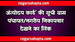 Antyodaya Ration Card list All District