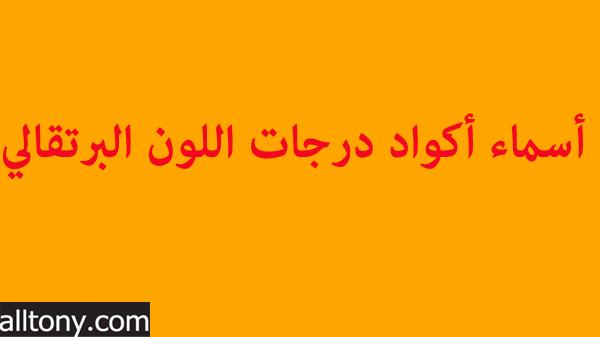 أسماء أكواد درجات اللون البرتقالي