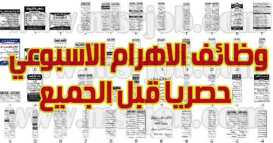 وظائف جريدة الاهرام الاسبوعى AlAhram Jobs