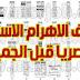 وظائف جريدة الاهرام الاسبوعى 13 / 7 / 2018 AlAhram Jobs