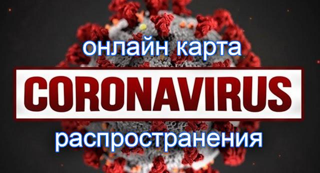 Коронавирус, Онлайн карта распространения коронавируса, Коронавирус в России и мире