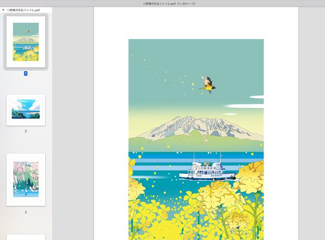 PDF変換、イラスト、jpg、イラストポートフォリオ、イラストレーター