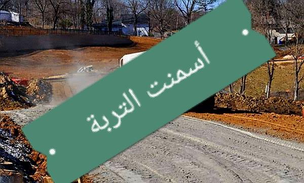 أسمنت التربة (التربة المعالجة بالأسمنت) - مزايا، عيوب، أنواع وخصائص