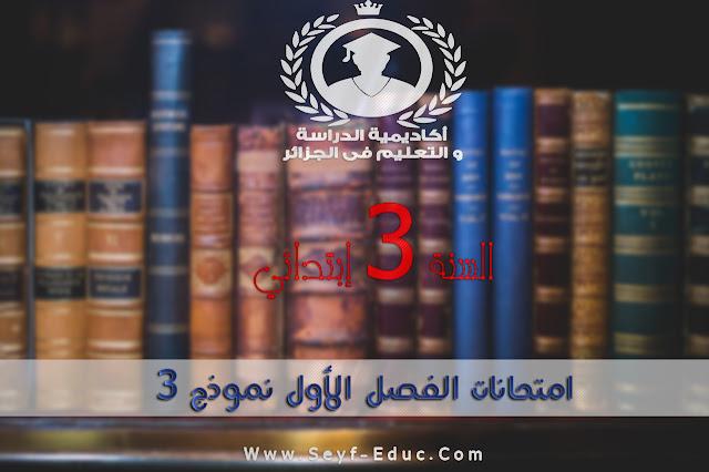 تحميل امتحانات الفصل الأول نموذج 3  للسنة الثالثة إبتدائي