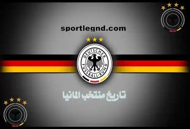 منتخب المانيا,المانيا,منتخب ألمانيا,منتخب,ألمانيا,المنتخب الالماني,المنتخب الألماني,قميص منتخب المانيا,منتخب المانيا 2020,خروج منتخب المانيا,منتخب المانيا 2018,تاريخ المنتخب الالماني,صديقات منتخب المانيا,منتخب المانيا للرجال,هل تعلم منتخب المانيا,تشكيلة منتخب المانيا,ميسي ومنتخب المانيا,هاني مختار لاعب منتخب المانيا,تاريخ المنتخب الالمانى,زوجات لاعبي منتخب المانيا,هل تعلم قميص منتخب المانيا,منتخب ألمانيا اليوم,med sport قميص منتخب المانيا,تعرف على تاريخ المنتخب الالمانى,منتخب مصر