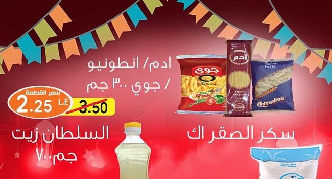 عروض فتح الله رمضان من 16 ابريل حتى 30 ابريل 2020