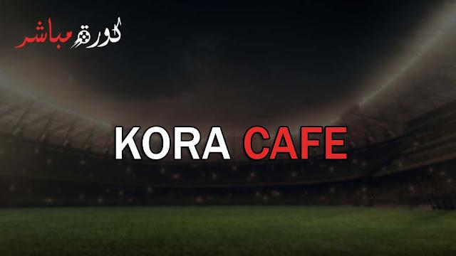 موقع كورة كافية Kora Cafe | مشاهدة مباريات اليوم بث مباشر kora cafee