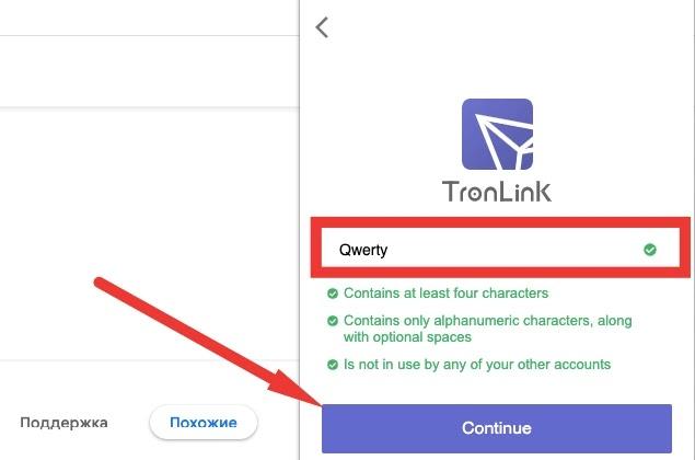 Регистрация TronLink кошелька на ПК 3