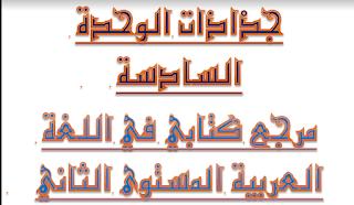 جاذاذات الوحدة السادسة كتابي في اللغة العربية المستوى الثاني