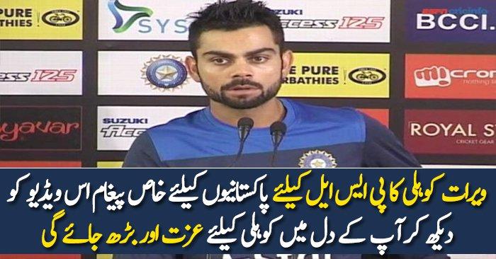 Virat Kohli's best Message for Karachi Kings for PSL