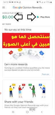 تحويل متجر جوجل بلاي إلى أمريكي