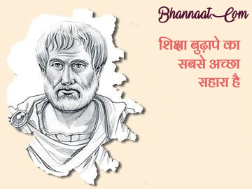 Aristotle Quotes Thoughts On Hindi