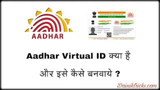 Aadhar Card Virtual ID क्या है और इसे कैसे बनाये ? पूरी जानकारी