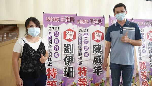 國產龍眼及荔枝蜂蜜評鑑 彰化蜂農夫婦連袂奪2特等獎