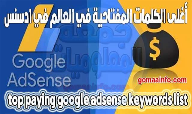 أغلى الكلمات المفتاحية في جوجل ادسنس 2021 top paying google adsense keywords list