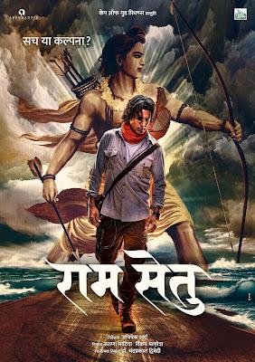 अक्षय कुमार ने अपनी आगामी फिल्म, राम सेतु की घोषणा के लिए ट्विटर पर दीवाली मनाई। उन्होंने इसका फर्स्ट-लुक पोस्टर भी शेयर किया।