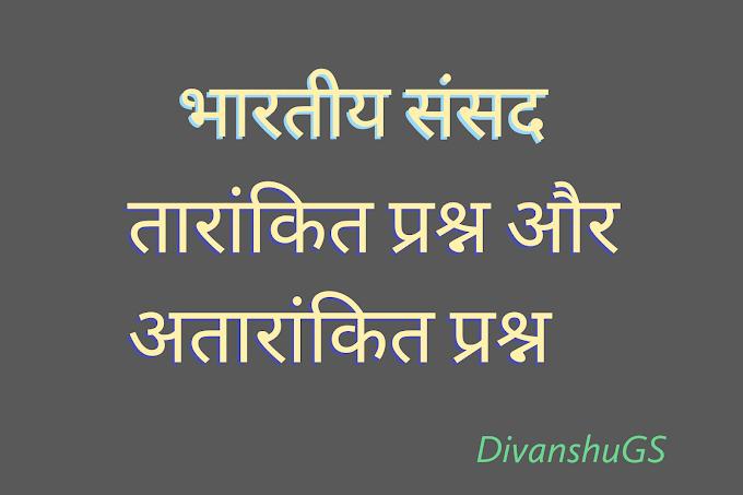 तारांकित प्रश्न और अतारांकित प्रश्न के महत्त्व को रेखांकित करें? Tarankit Prashan