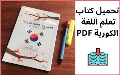 تحميل كتاب تعلم اللغة الكورية pdf