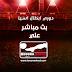 مشاهدة مباراة الأهلي السعودي والهلال بث مباشر بتاريخ 06-08-2019 دوري أبطال آسيا