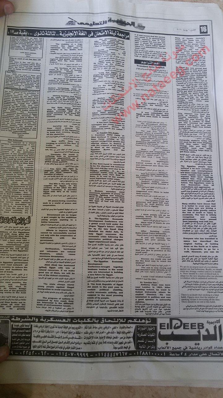 المراجعة النهائيه لمادة (اللغه الأنجليزيه) للثانويه العامه 2016 | مراجعة جريدة الجمهوريه