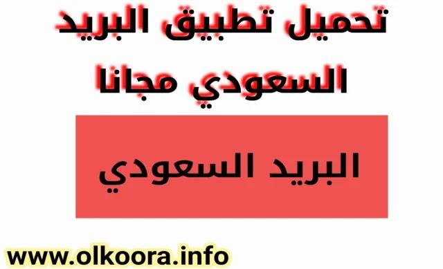 تحميل تطبيق البريد السعودي مجانا للاندرويد و للايفون