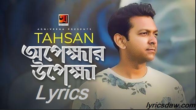 Opekkhar Upekkha Lyrics Tahsan (অপেক্ষার উপেক্ষা লিরিক্স) | Kothopokothon