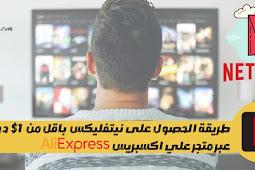 طريقة الحصول على حساب نتفليكس Netflix باقل من 1$ عبر متجر  Aliexpress