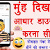 download Aadhar card without OTP By Face