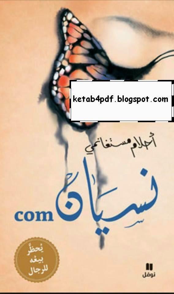 كتاب النسيان أحلام مستغانمي pdf