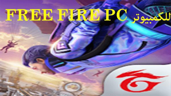 تحميل قارينا فري فاير: لعبة ضرب نار للكمبيوتر FREE FIRE PC على محاكي gameloop