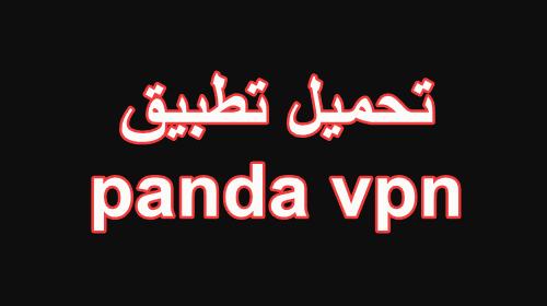 pandavpn - تحميل افضل تطبيق vpn على الاطلاق