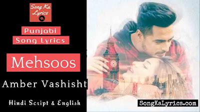 mehsoos-lyrics