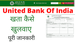 Open Bank Account In United Bank Of India 2020