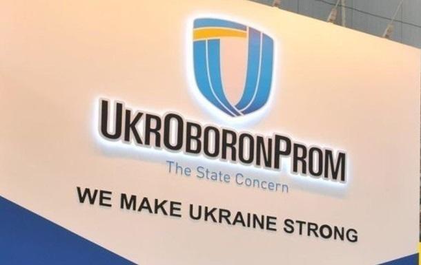 Все керівництво Укроборонпрому звільнять