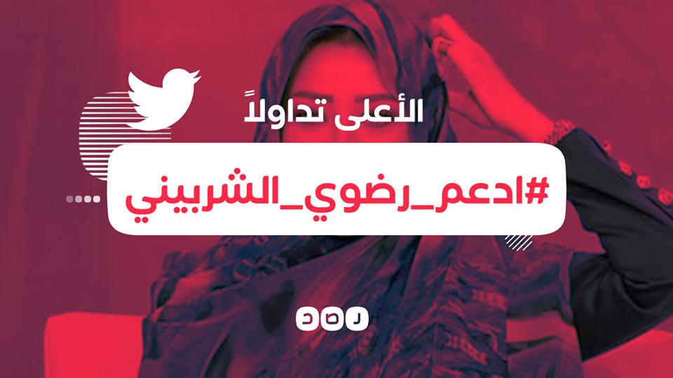 أنتِ أحسن من غير المحجبة 1000 مرة.. هاشتاج ادعم رضوي الشربيني يتصدر مواقع التواصل في مصر