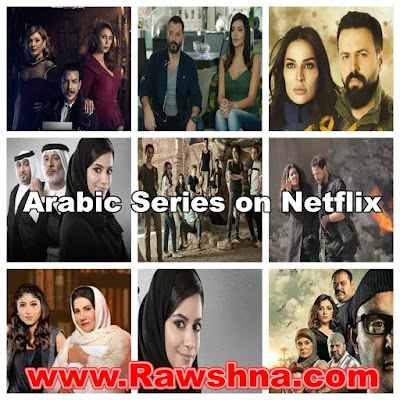 أفضل مسلسلات عربية على نتفليكس