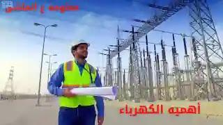 الكهرباء أصبحت عصب الحياة