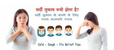 सर्दी-जुकाम क्यों होता है और बचने के उपाय, Cold Cough Relief Tips in Hindi, Gharelu Nuskhe for cough and Cold, सर्दी वायरल जुकाम खांसी इलाज, Health tips for Cold Cough Relief , Cold and Cough Home Remedies,सर्दी जुकाम का इलाज, सर्दी जुकाम का उपाय, sardi jukam ka upchar, Gharelu Nuskhe for cough and Cold, sardi jukam ka ilaj