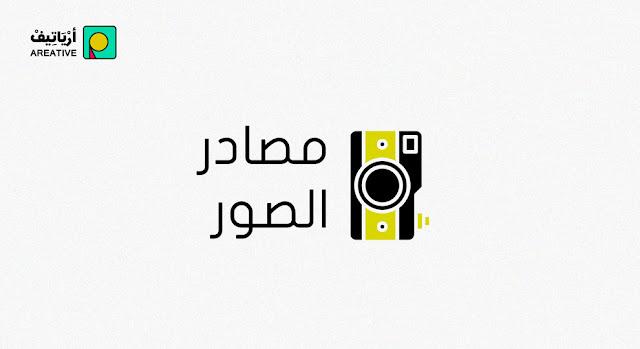 مواقع تحميل الصور للمصممين