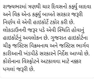 Government of Gujarat 3 or four days lockdown thinking » MaruGujarat