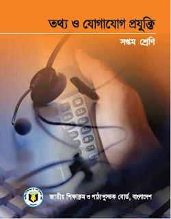 সপ্তম শ্রেণির তথ্য ও যোগাযোগ প্রযুক্তি বই pdf |Class 7 Ict Book pdf | তথ্য ও যোগাযোগ প্রযুক্তি সপ্তম শ্রেণি