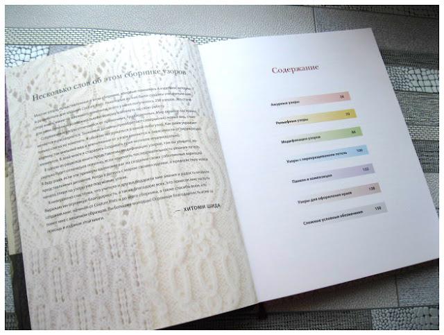 Содержание книги по типам узоров