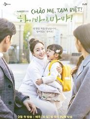 Chào Mẹ, Tạm Biệt - Hi Bye Mama (2020)