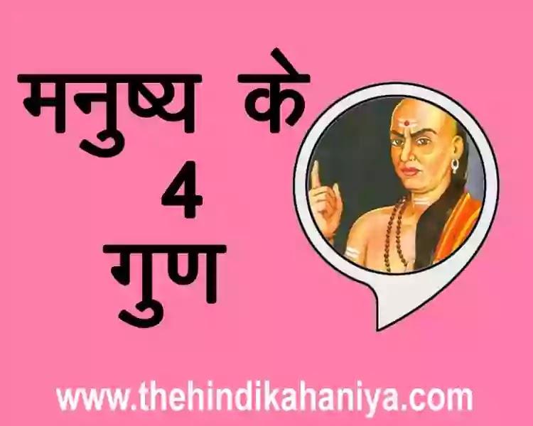 Best Chanakya Niti In Hindi