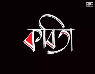 logo design. বাংলা ফন্ট. design. free. lettering. typography logo. bijoy. বাংলা লেটারিং. bangla-typography.com. bengali. typography design.