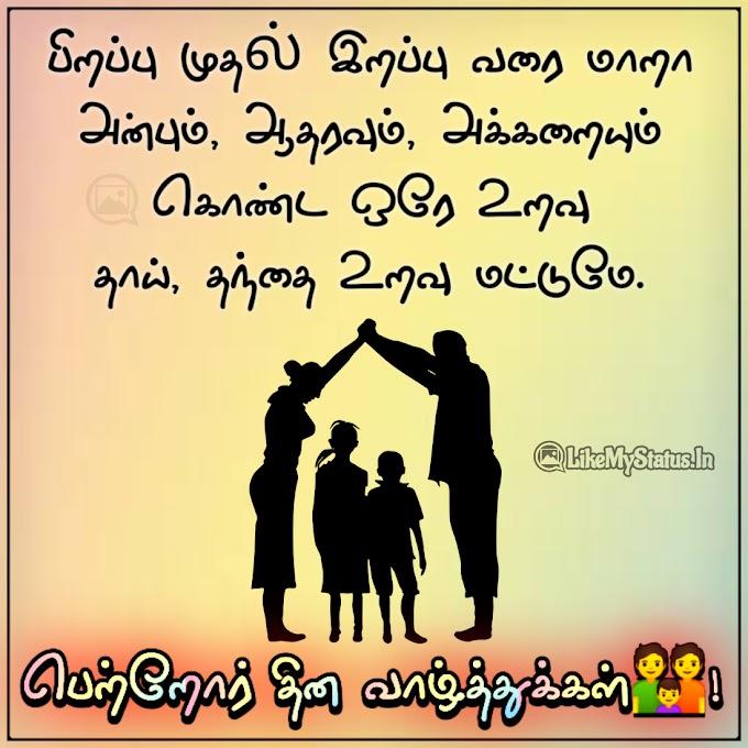 பெற்றோர் தின வாழ்த்துக்கள்👪! Parents Day Quotes in Tamil