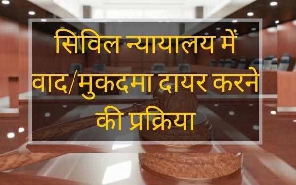 सिविल न्यायालय में वाद/मुकदमा दायर करने की प्रक्रिया क्या है Procedure for filing a case/suit in a civil court