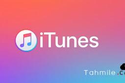 تحميل برنامج الايتونز للكمبيوتر iTunes 12.5.1 اخر اصدار برابط مباشر
